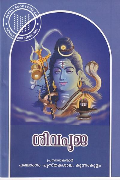 Image of Book ശിവപൂജ