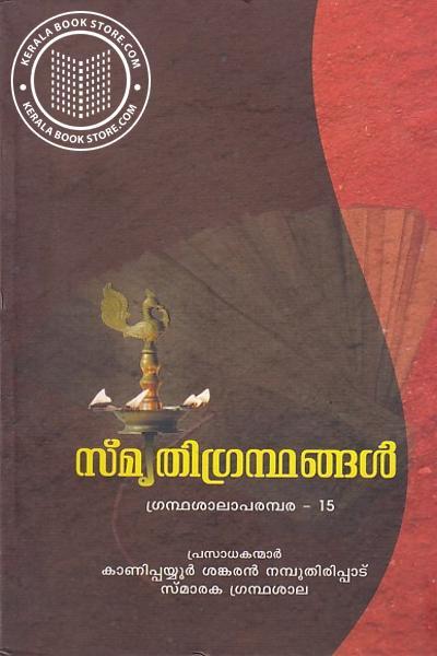 Cover Image of Book സ്മൃതി ഗ്രന്ഥങ്ങള് - ഗ്രന്ഥശാലാ പരമ്പര - 15