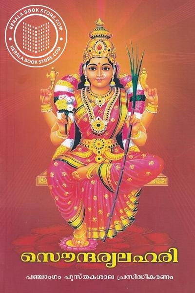 Image of Book സൗന്ദര്യലഹരി