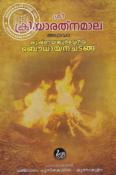 Image of Book ശ്രീ ക്രിയാരത്നമാല