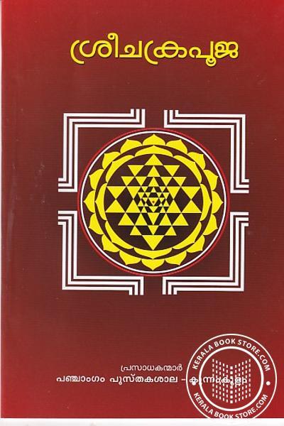 Cover Image of Book ശ്രീചക്രപൂജ