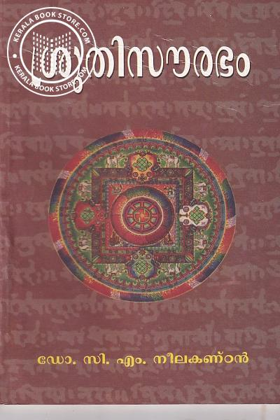 Cover Image of Book ശ്രുതിസൗരഭം