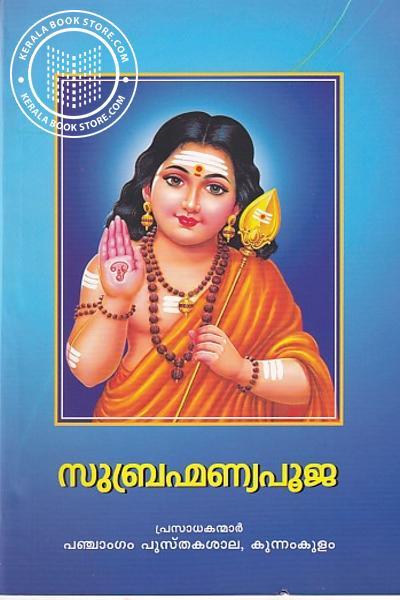 Cover Image of Book സുബ്രമണ്യപൂജ