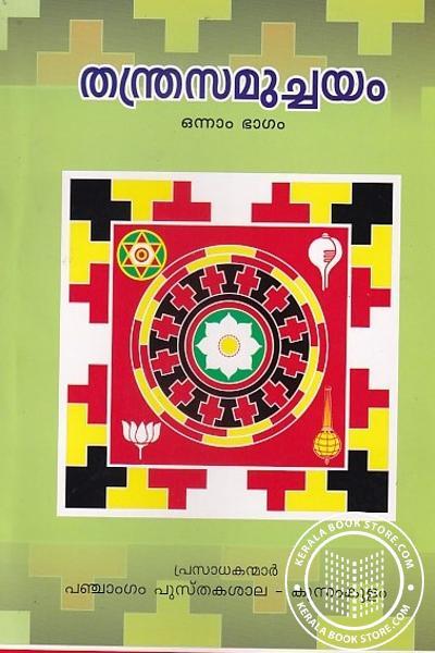 Cover Image of Book തന്ത്രസമുച്ചയം ഭാഗം 1 2 3