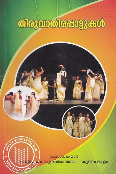 Cover Image of Book തിരുവാതിരപ്പാട്ടുകള്