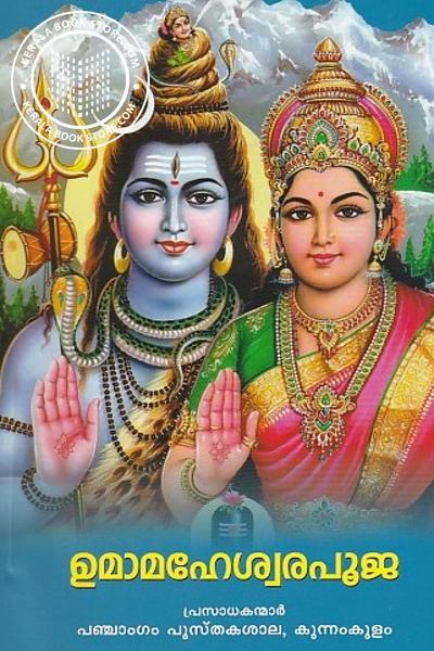 Cover Image of Book ഉമാമഹേശ്വരപൂജ