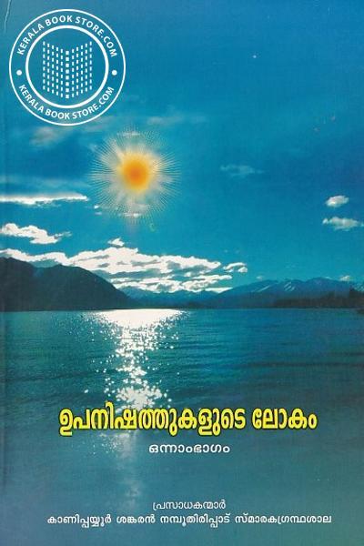 Cover Image of Book ഉപനിഷത്തുകളുടെ ലോകം ഭാഗം 1 2