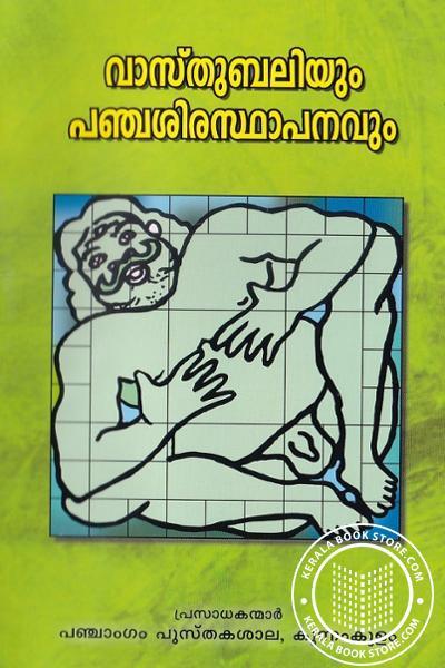 Cover Image of Book വാസ്തു ബലിയും പഞ്ചശിരസ്ഥാപനവും