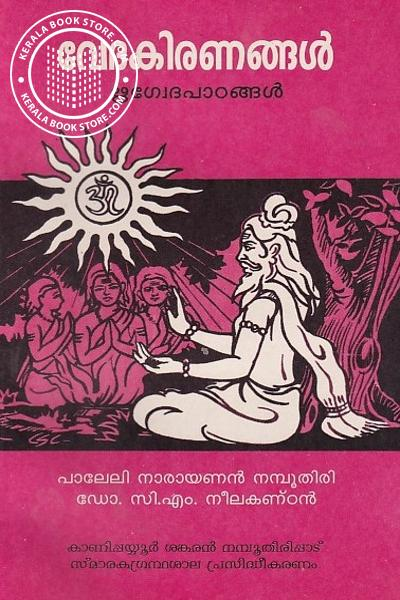 Image of Book വേദകിരങ്ങള് ഋഗ്വേദപാഠങ്ങള്