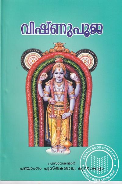Image of Book വിഷ്ണു പൂജ