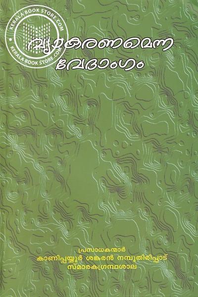 Image of Book വ്യാകരണമെന്ന വേദാംഗം