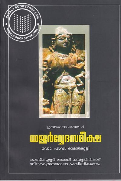Cover Image of Book യജൂര്വ്വേദ സമീക്ഷ ഗ്രന്ഥശാലാ പരമ്പര - 4