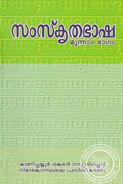 inner page image of സംസ്കൃതഭാഷ 1 2 3
