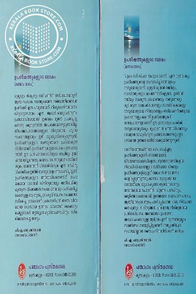 inner page image of ഉപനിഷത്തുകളുടെ ലോകം ഭാഗം 1 2