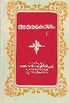 Thumbnail image of Book അമരകോശം