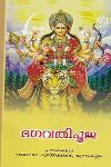 Thumbnail image of Book ഭഗവതിപൂജ