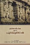 Thumbnail image of Book കിയാദീപിക എന്ന പുടയൂര്ഭാഷ