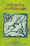Thumbnail image of Book വാസ്തു ബലിയും പഞ്ചശിരസ്ഥാപനവും
