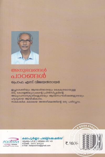 back image of അനുഭവങ്ങള് പാഠങ്ങള്