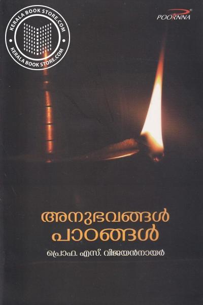 Cover Image of Book അനുഭവങ്ങള് പാഠങ്ങള്
