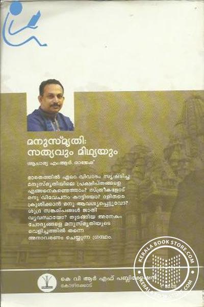 back image of Manusmrithi Sathyavum Midhyayum