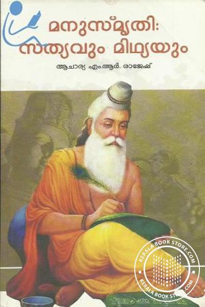 Cover Image of Book Manusmrithi Sathyavum Midhyayum