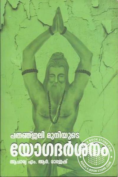 Cover Image of Book പതജ്ഞലി മുനിയുടെ യോഗദര്ശനം