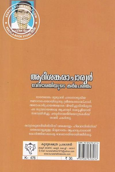 back image of ആദിശങ്കാരാചാര്യര് വേദഭാരതിയുടെ കര്മചരിതം