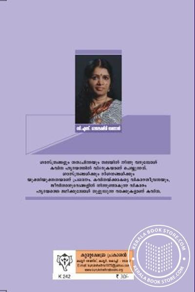 back image of Aathmanivedanam