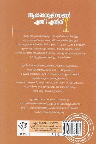 back image of ആചാരാനുഷ്ഠാനങ്ങള് എന്ത് എന്തിന്