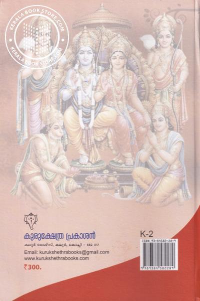 back image of അദ്ധ്യാത്മരാമായണം - കിളിപ്പാട്ട്