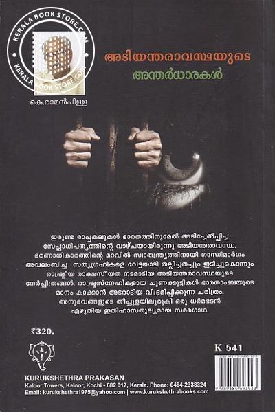 back image of അടിയന്തരാവസ്ഥയുടെ അന്തര്ധാരകള്