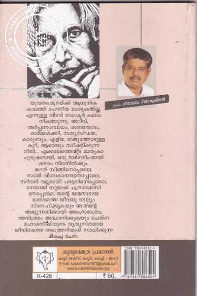 back image of അഗ്നിച്ചിറകിലേറിയ അത്ഭുത മനുഷ്യന്