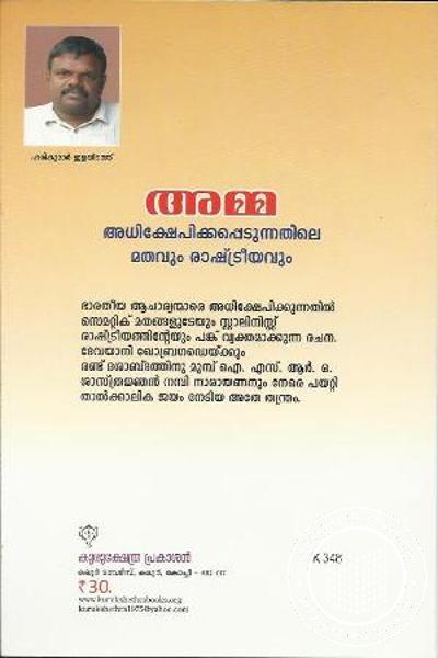 back image of അമ്മ അധിക്ഷേപിക്കപ്പെടുന്നതിലെ മതവും രാഷ്ട്രീയവും