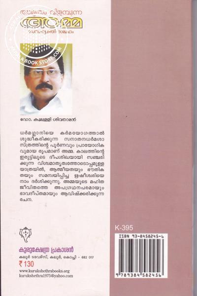 back image of അമൃതം വിളമ്പുന്ന അമ്മ