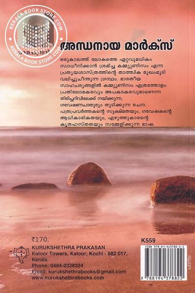 back image of അന്ധനായ മാര്ക്സ്