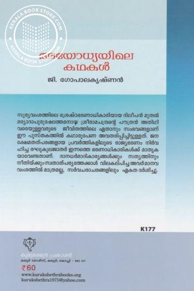back image of അയോധ്യയിലെ കഥകള്