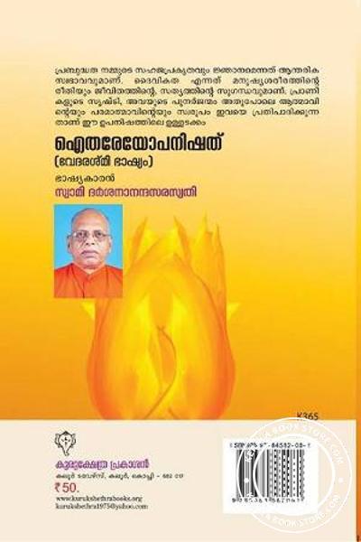back image of ഐതരേയോപനിഷദ്