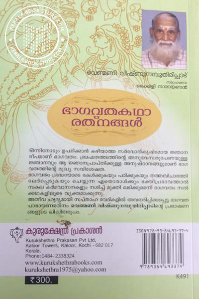 back image of Bhagavatha Rethnangal
