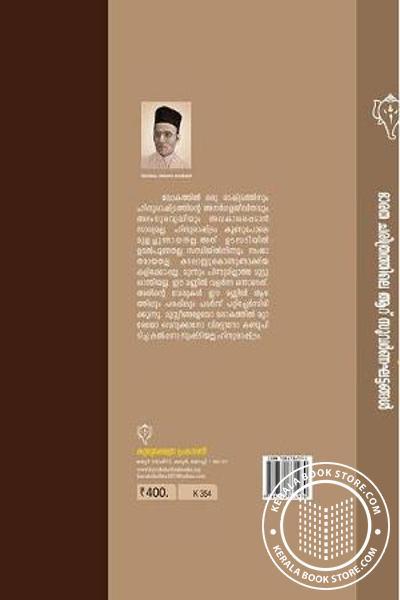 back image of ഭാരത ചരിത്രത്തിലെ ആറു സുവര്ണ്ണഘട്ടങ്ങള്