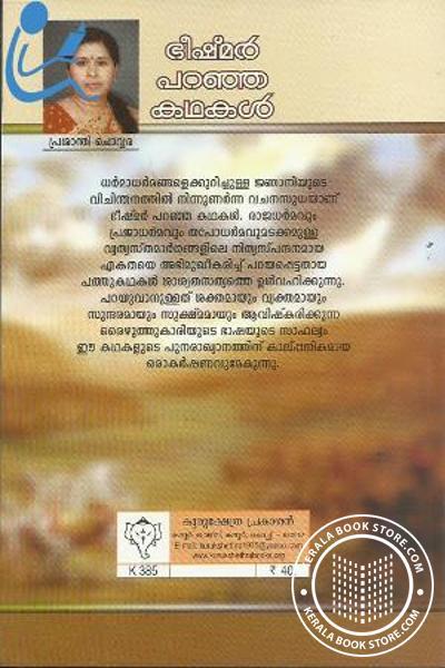 back image of ഭീഷ്മര് പറഞ്ഞ കഥകള്