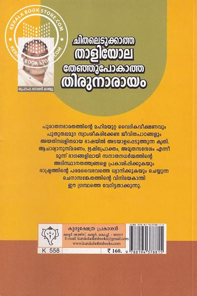 back image of ചിതലെടുക്കാത്ത താളിയോല തേഞ്ഞു പോകാത്ത തിരുനാരായം