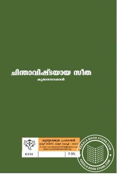 back image of Chinthavishtayaya Seetha