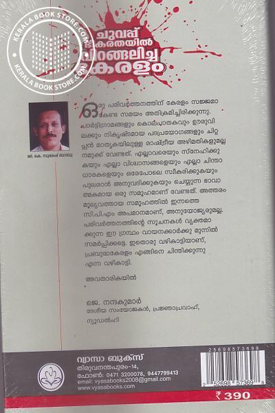 back image of ചുവപ്പ് ഭീകരതയില് വിറങ്ങളിച്ച കേരളം