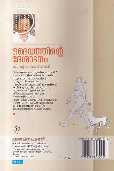 back image of Daivathinte Deshadanam
