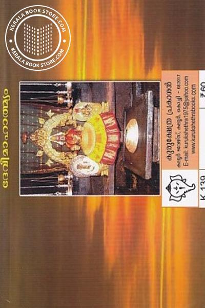 back image of ദേവീമാഹാത്മ്യം -പാരായണവിധിസഹിതം