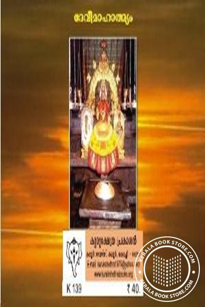 back image of ദേവീമാഹാത്മ്യം -പാരായണവിധിസഹിതം-