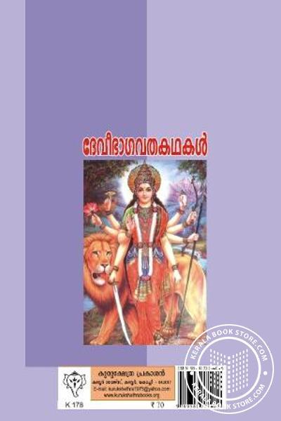 back image of Devibhagavatha Kadhakal