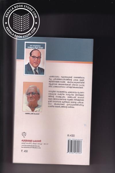 back image of Dr Ambedkar Samoohika Viplava Yathra