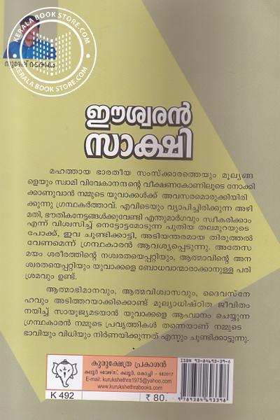 back image of Eeswaran Sakshi